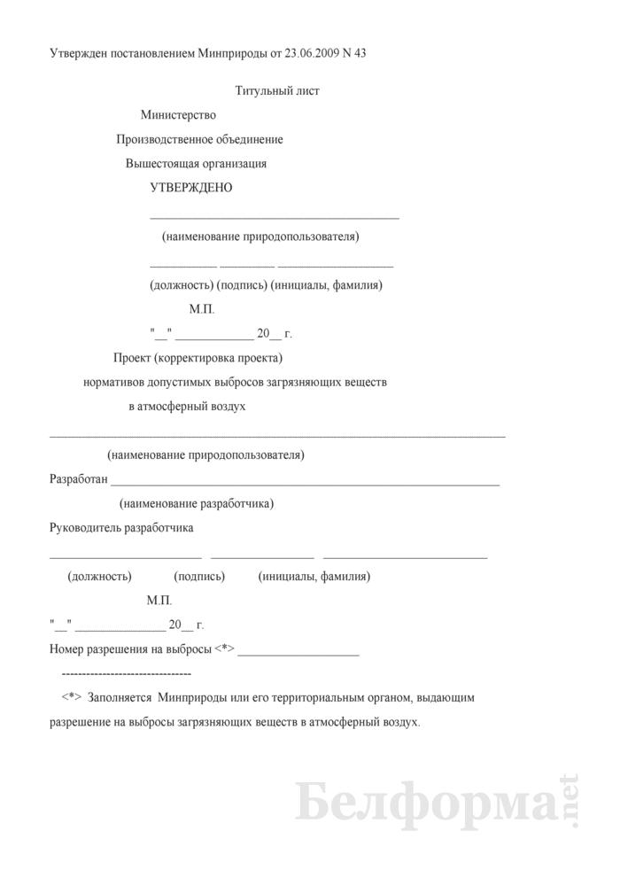 Проект (корректировка проекта) нормативов допустимых выбросов загрязняющих веществ в атмосферный воздух (Титульный лист). Страница 1