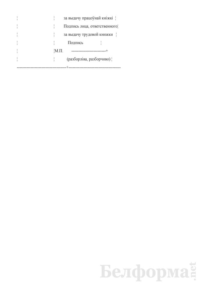 Титульный лист и разворот трудовой книжки (Образец заполнения). Страница 2