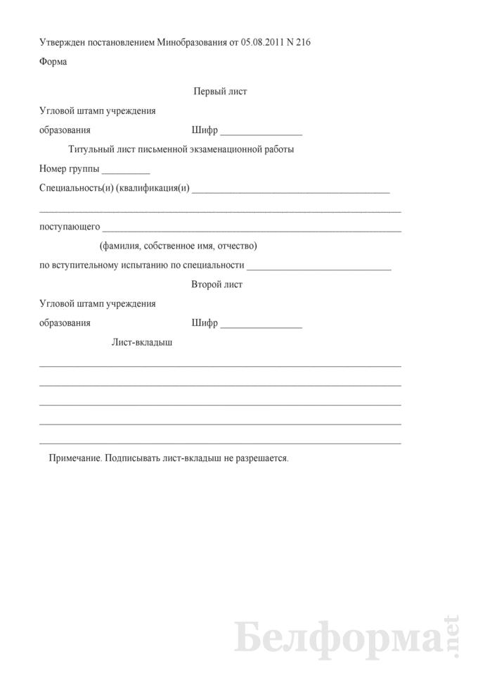 Титульный лист письменной экзаменационной работы (учреждения профессионально-технического образования). Страница 1