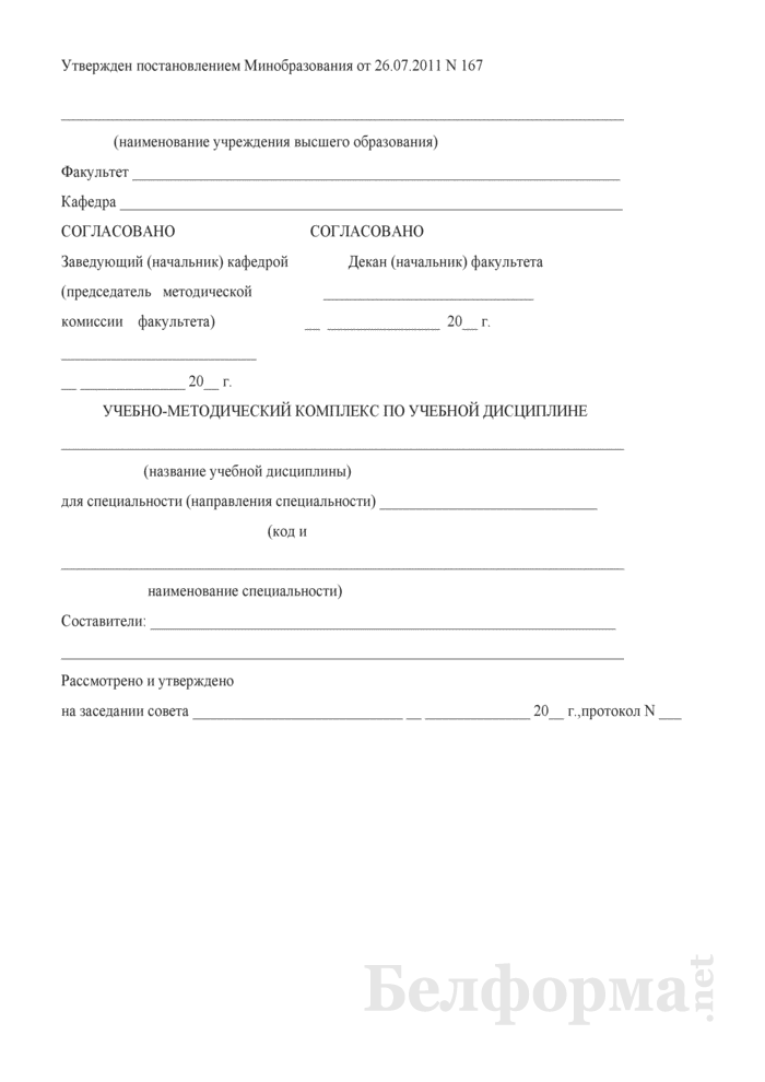 Титульный лист учебно-методического комплекса по учебной дисциплине (на уровне высшего образования в учреждениях высшего образования). Страница 1