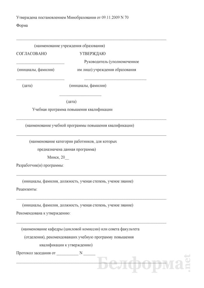 Учебная программа повышения квалификации. Страница 1