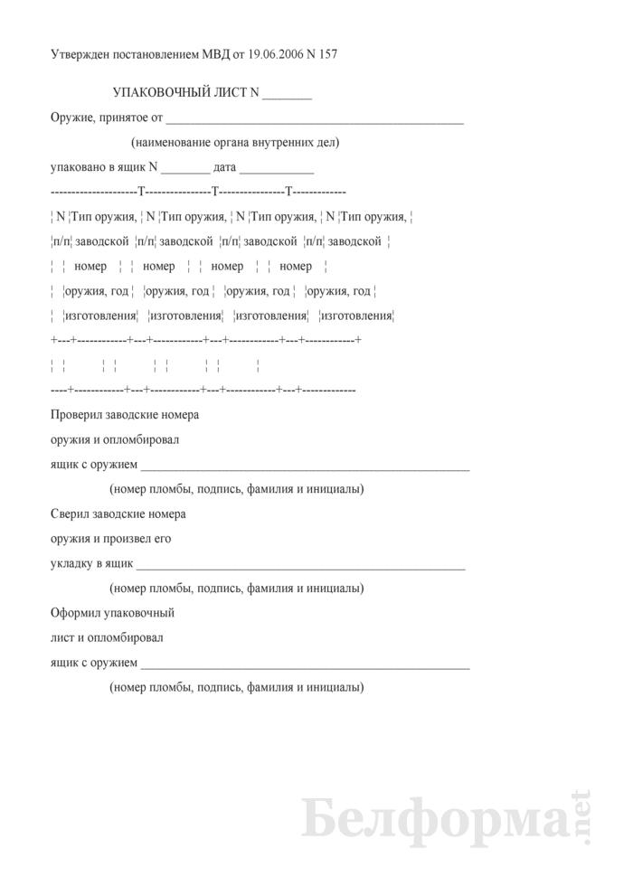 Упаковочный лист оружия. Страница 1