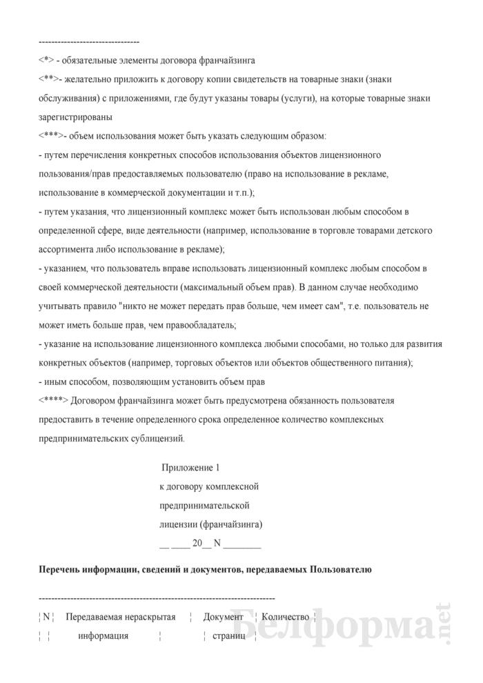 Договор комплексной предпринимательской лицензии (франчайзинга). Страница 7