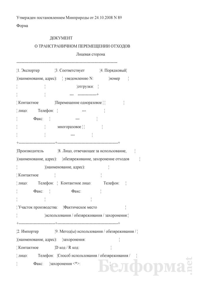 Документ о трансграничном перемещении отходов. Страница 1