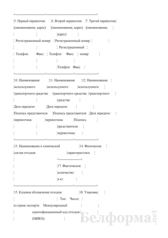 Документ о трансграничном перемещении отходов. Страница 2