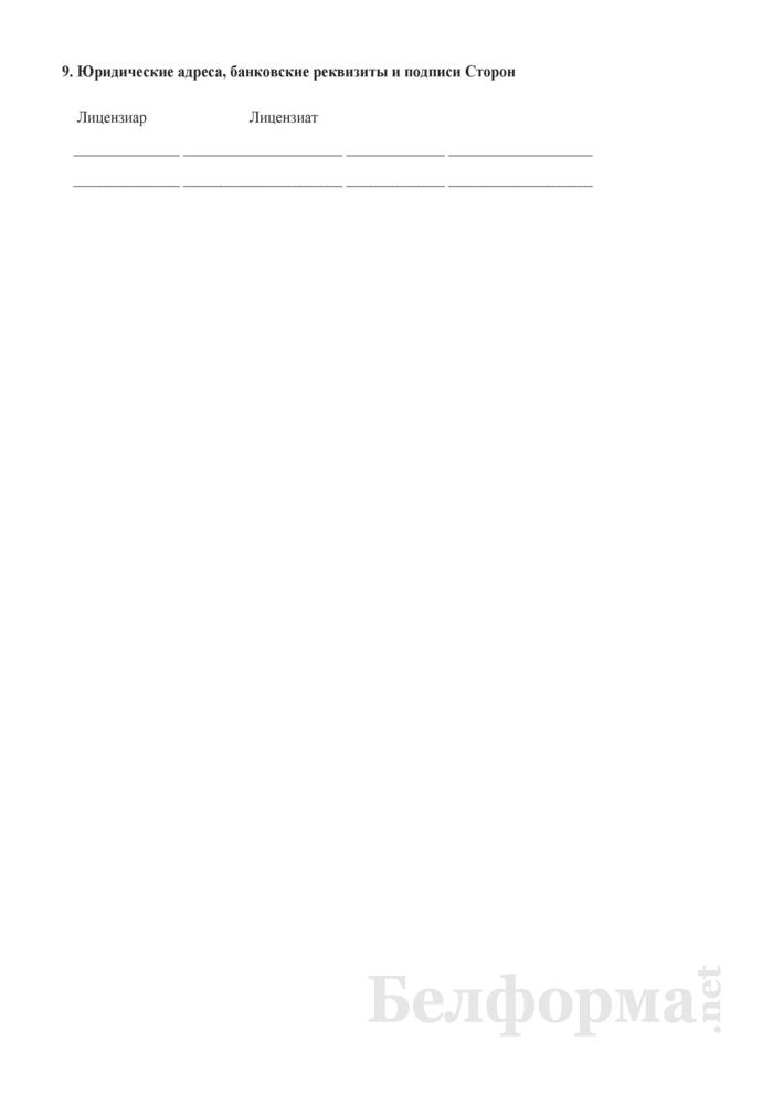 Лицензионный договор. Страница 3