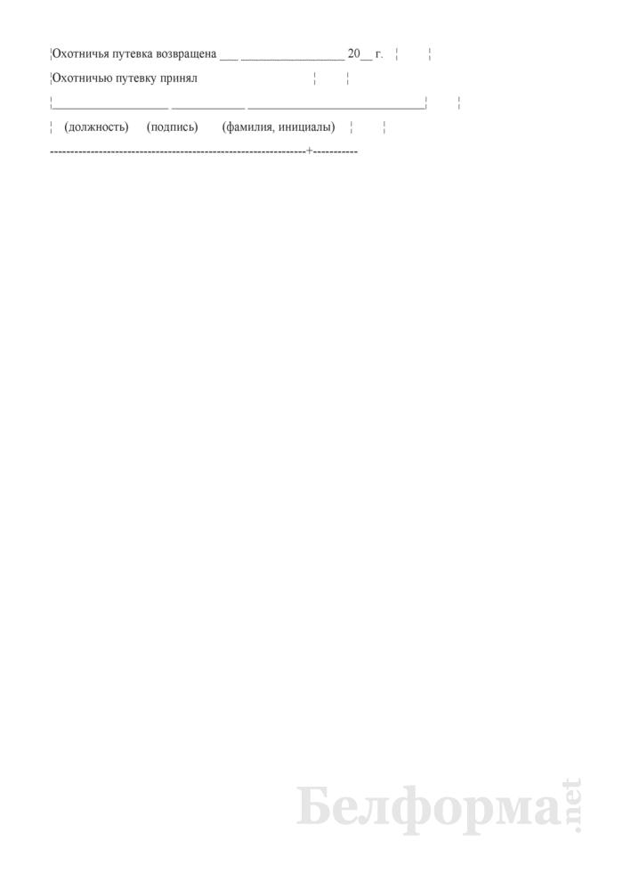 Охотничья путевка к разовому разрешению (разрешениям). Страница 4