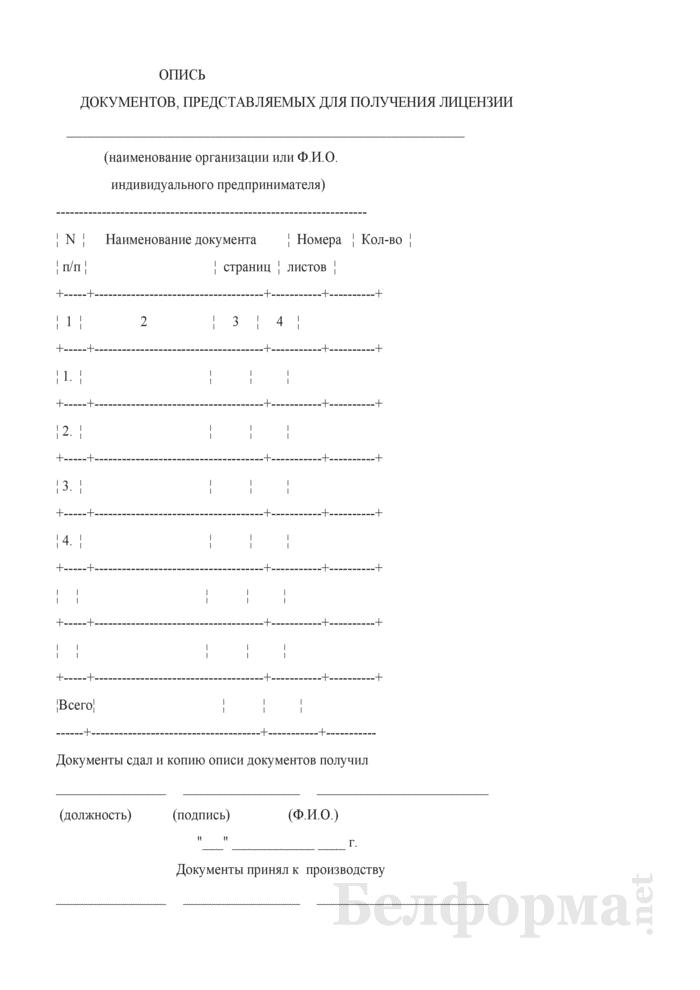 Опись документов, представляемых для получения лицензии. Страница 1