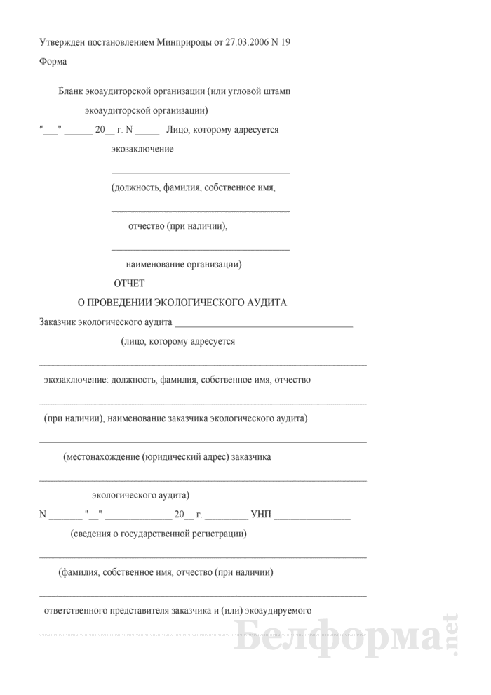 Отчет о проведении экологического аудита. Страница 1