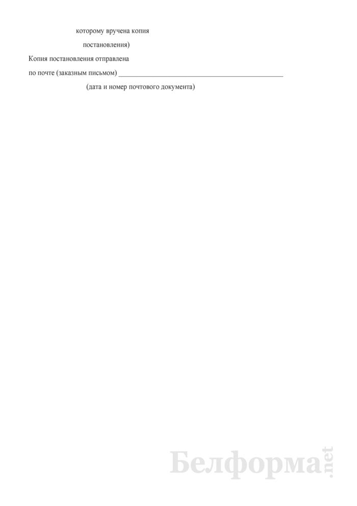 Постановление по делу об административном правонарушении. Страница 4