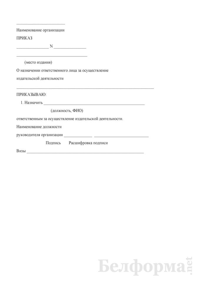 Приказ о назначении ответственного лица за осуществление издательской деятельности. Страница 1