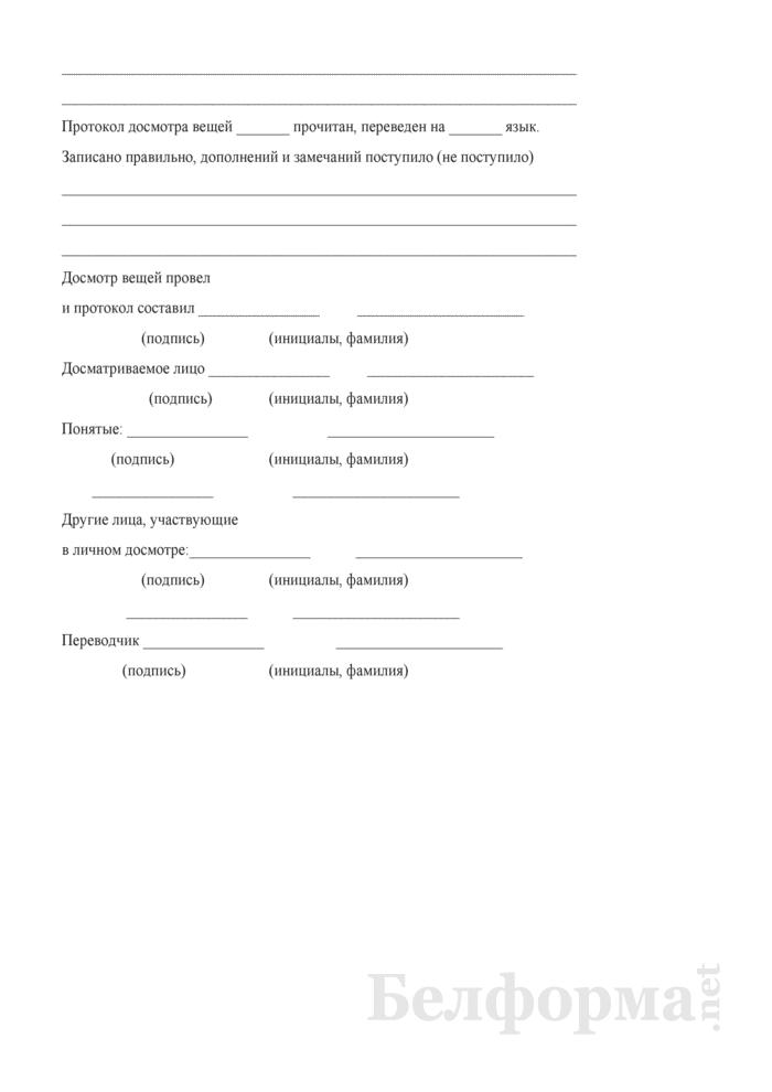 Протокол досмотра вещей работником охраны. Страница 5