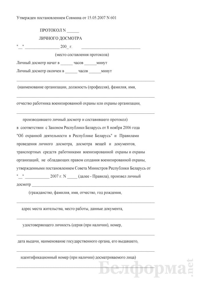 Протокол личного досмотра работником охраны. Страница 1