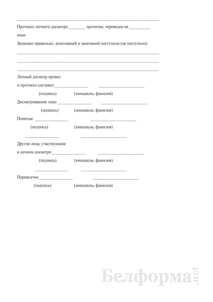 Протокол личного досмотра работником охраны. Страница 5