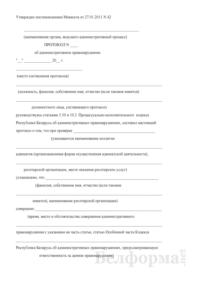 Протокол об административном правонарушении (при проверке коллегии адвокатов, риэлтерской организации). Страница 1