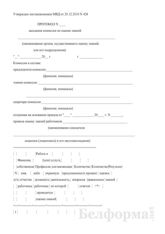 Протокол заседания комиссии по оценке знаний. Страница 1