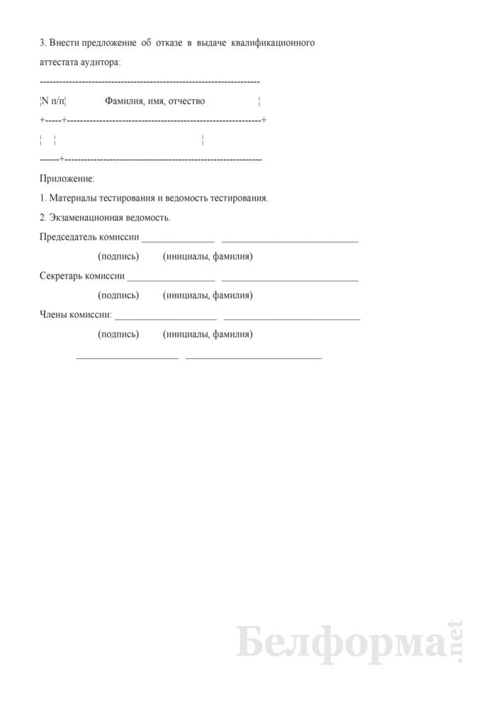 Протокол заседания квалификационной комиссии по аудиторской деятельности. Страница 2