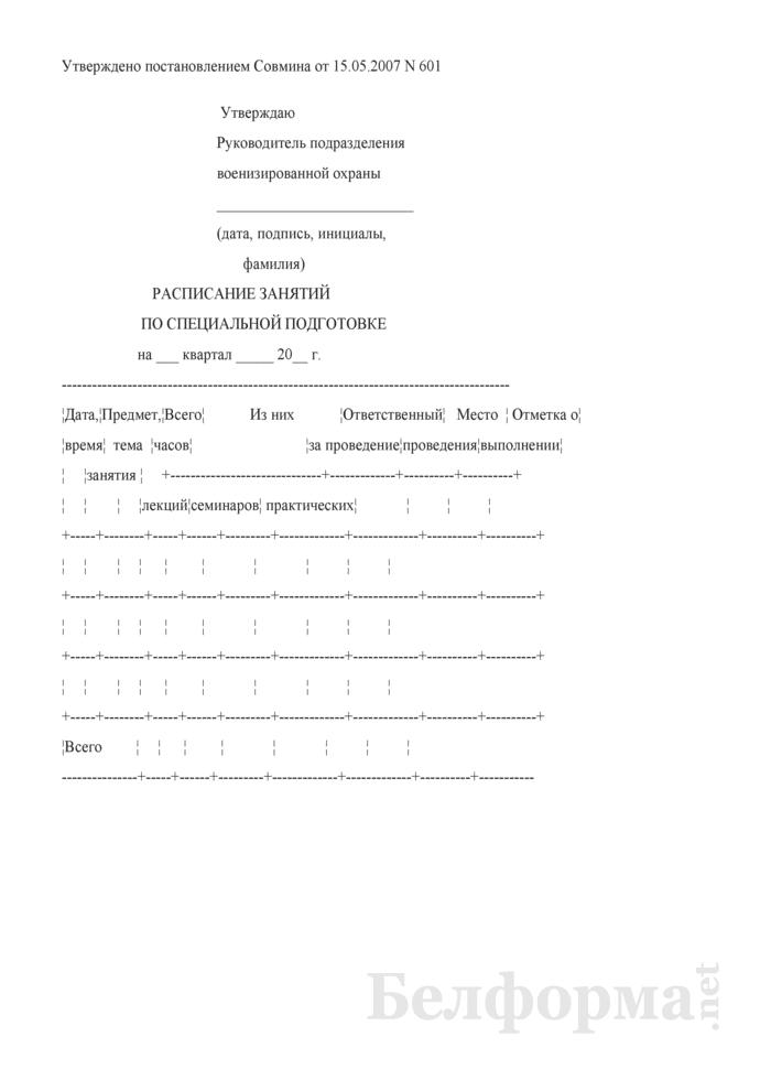 Расписание занятий по специальной подготовке работников военизированной охраны. Страница 1