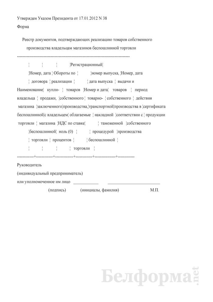 Реестр документов, подтверждающих реализацию товаров собственного производства владельцам магазинов беспошлинной торговли. Страница 1