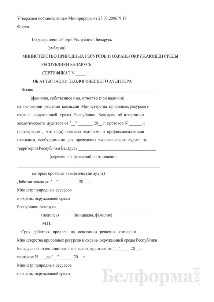 Сертификат об аттестации экологического аудитора. Страница 1