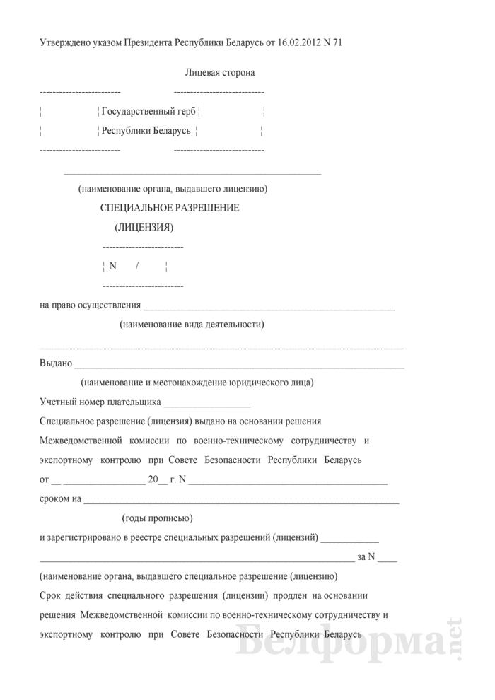 Специальное разрешение (лицензия) на право осуществления видов деятельности, связанных со специфическими товарами (работами, услугами). Страница 1