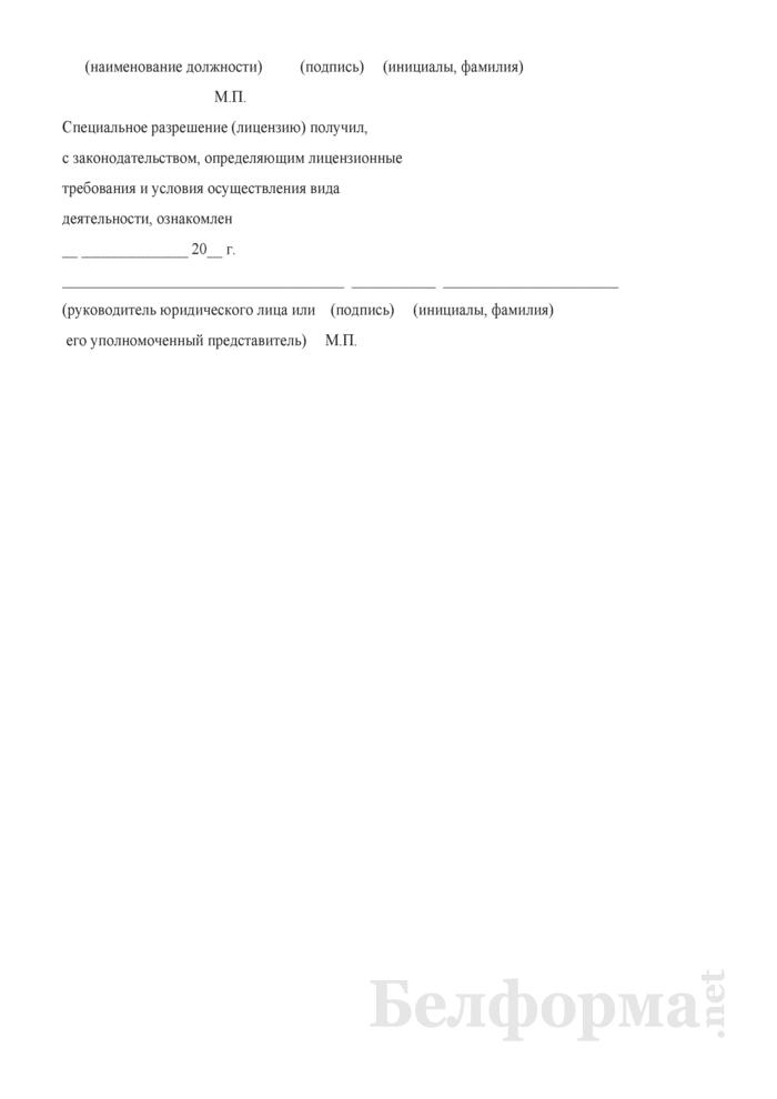 Специальное разрешение (лицензия) на право осуществления видов деятельности, связанных со специфическими товарами (работами, услугами). Страница 4
