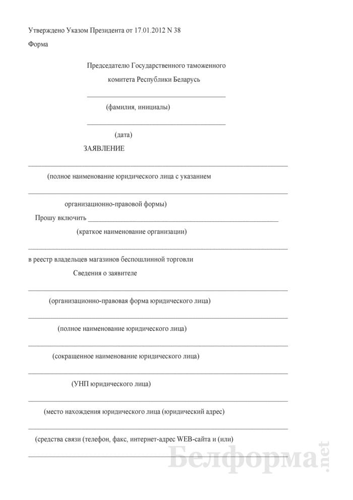 Заявление о включении в реестр владельцев магазинов беспошлинной торговли. Страница 1