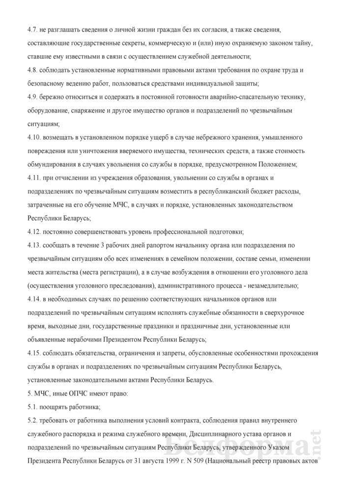 Контракт о службе в органах и подразделениях по чрезвычайным ситуациям Республики Беларусь на период получения высшего образования I ступени в заочной форме получения образования и не менее двух лет службы в органах и подразделениях по чрезвычайным ситуациям Республики Беларусь после получения образования (Типовая форма). Страница 4