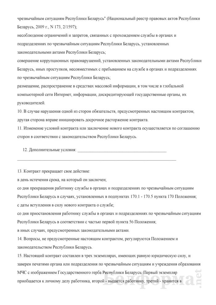 Контракт о службе в органах и подразделениях по чрезвычайным ситуациям Республики Беларусь на период получения высшего образования I ступени в заочной форме получения образования и не менее двух лет службы в органах и подразделениях по чрезвычайным ситуациям Республики Беларусь после получения образования (Типовая форма). Страница 7