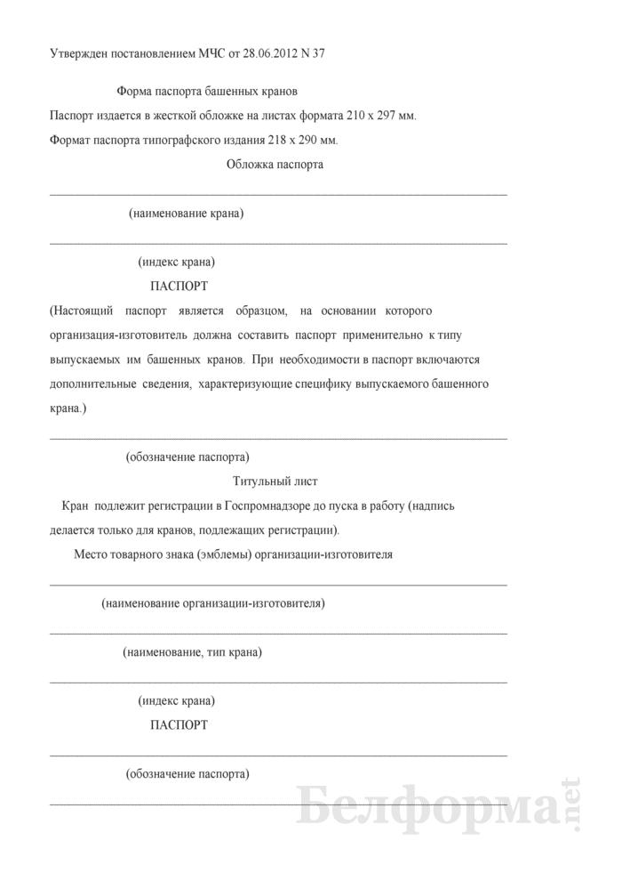 Форма паспорта башенных кранов. Страница 1