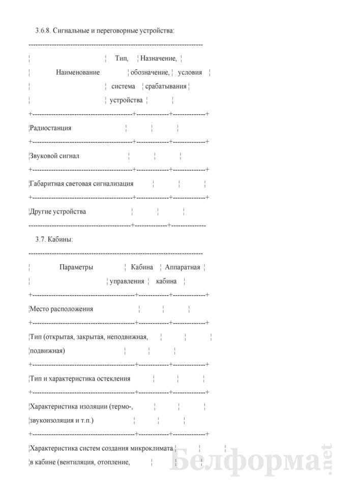Форма паспорта башенных кранов. Страница 15