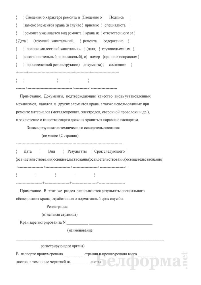 Форма паспорта башенных кранов. Страница 19