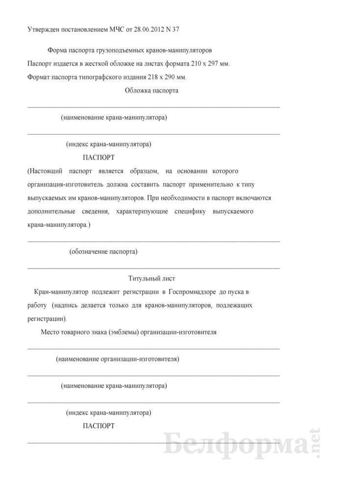 Форма паспорта грузоподъемных кранов-манипуляторов. Страница 1