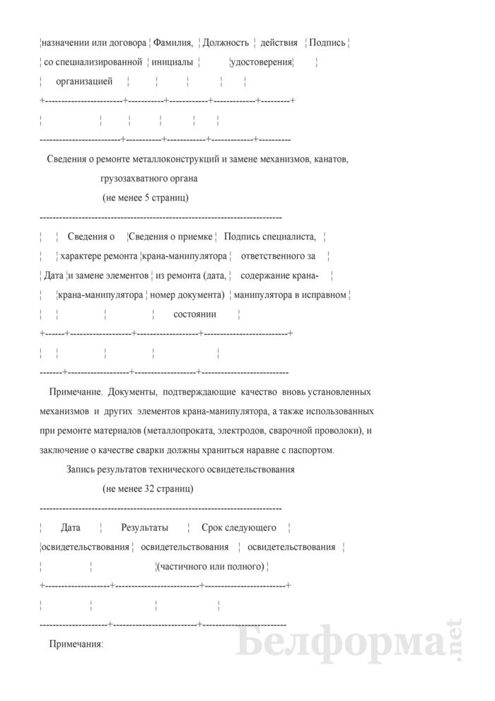 Форма паспорта грузоподъемных кранов-манипуляторов. Страница 15