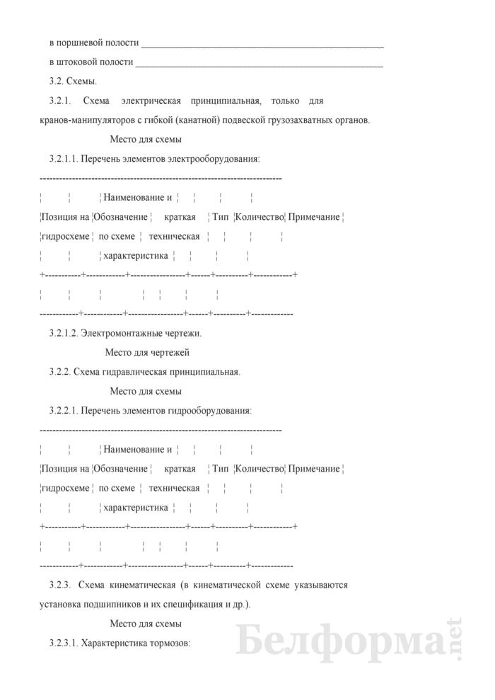Форма паспорта грузоподъемных кранов-манипуляторов. Страница 8