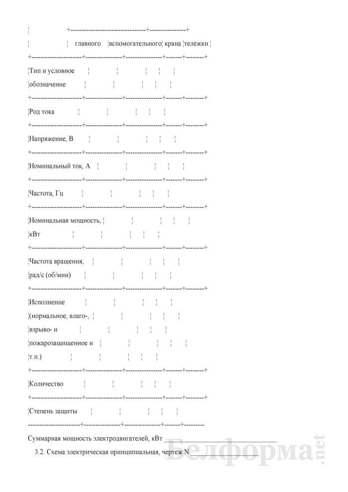 Форма паспорта кранов мостового типа. Страница 6