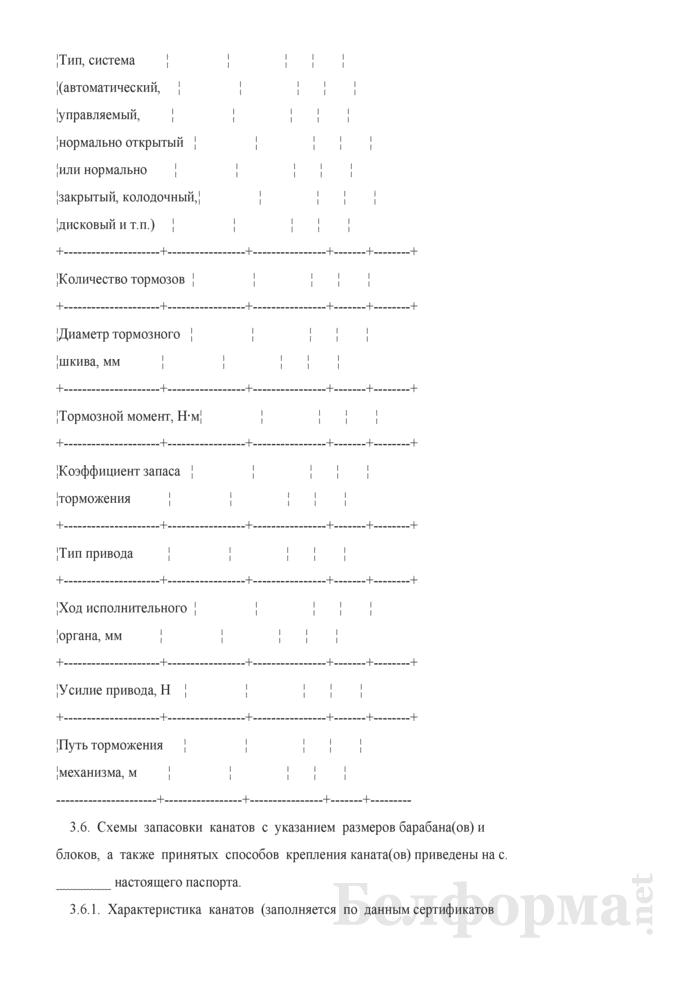 Форма паспорта кранов мостового типа. Страница 8
