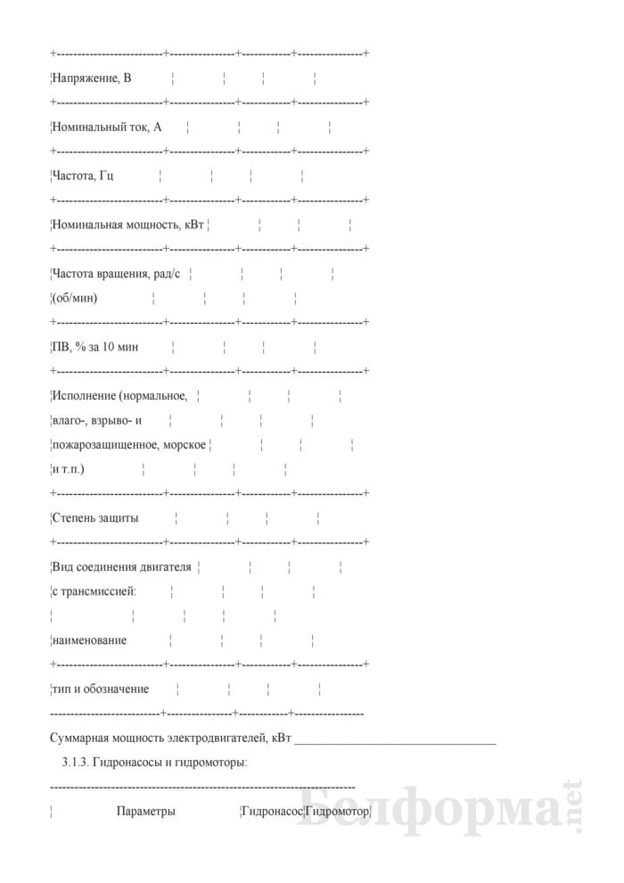 Форма паспорта стреловых самоходных кранов. Страница 10