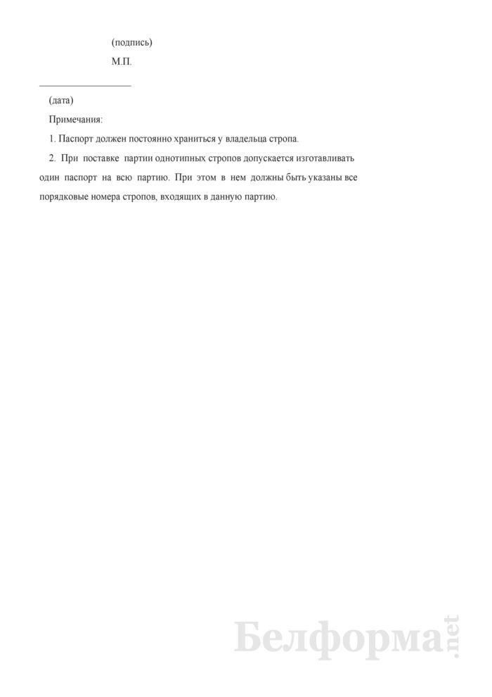 Форма паспорта стропа. Страница 2