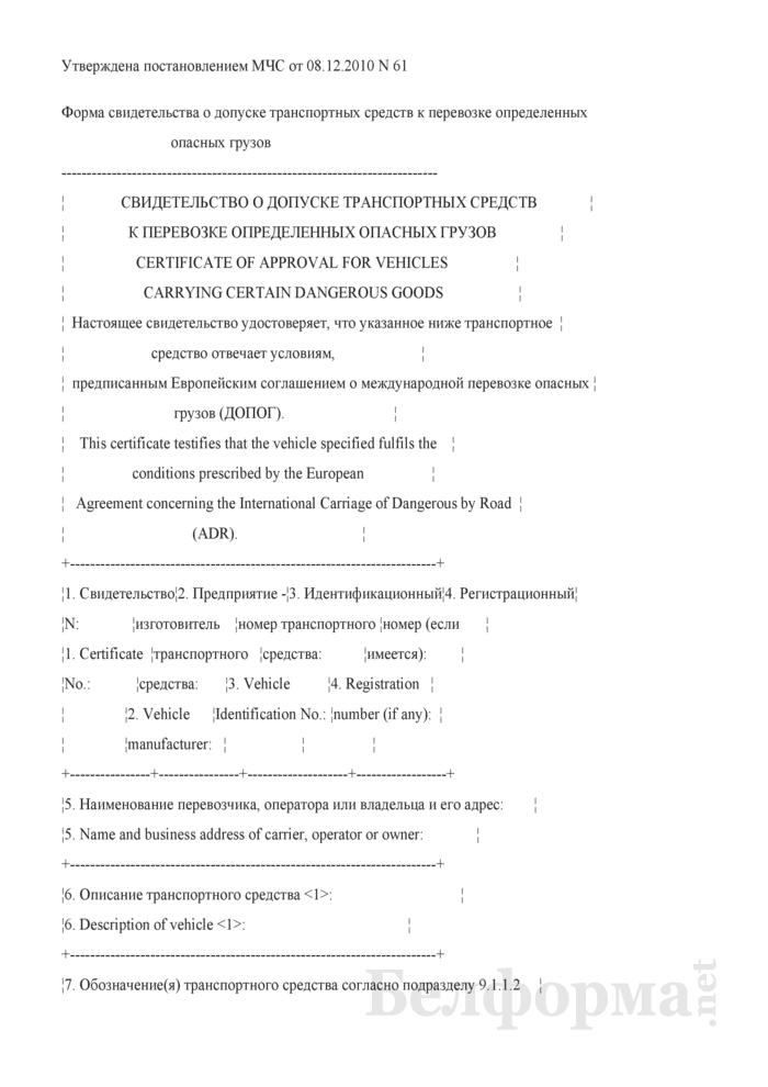 Форма свидетельства о допуске транспортных средств к перевозке определенных опасных грузов. Страница 1