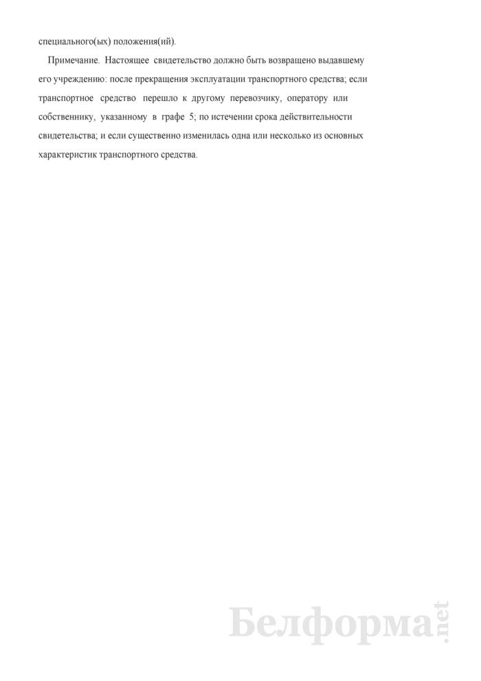 Форма свидетельства о допуске транспортных средств к перевозке определенных опасных грузов. Страница 5