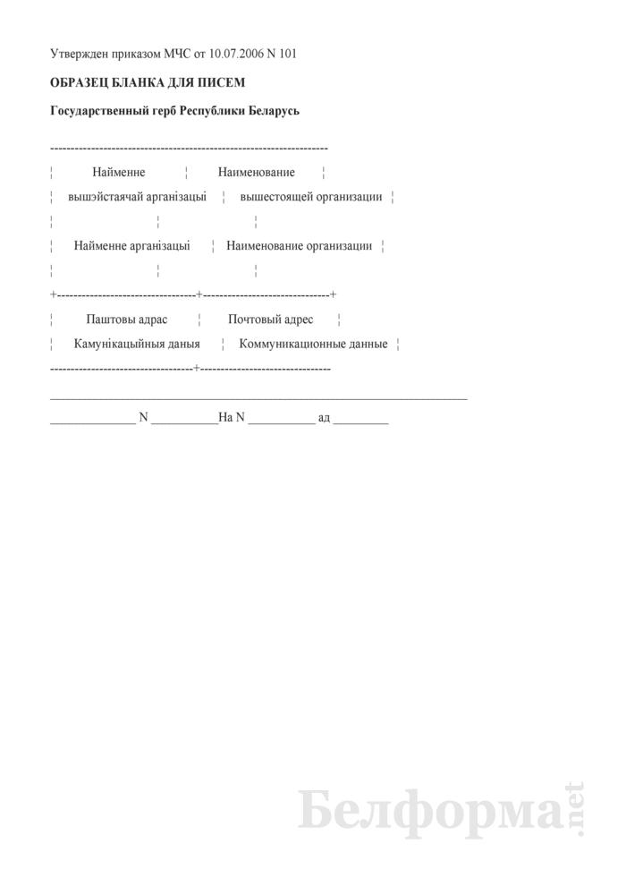 Образец бланка для писем. Страница 1