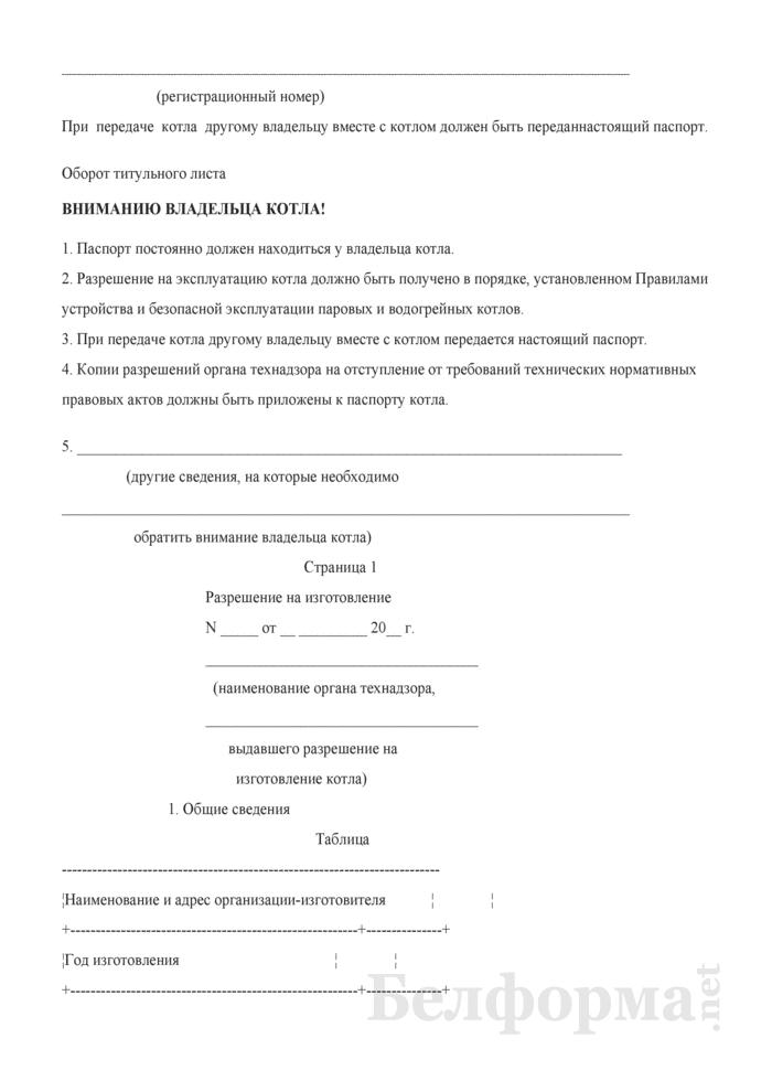 Паспорт котла (автономного пароперегревателя, экономайзера). Страница 2