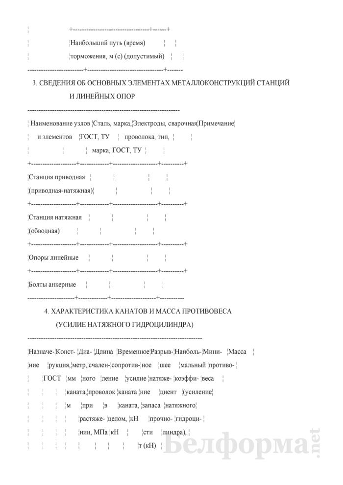 Паспорт пассажирской буксировочной канатной дороги (БКД). Страница 4