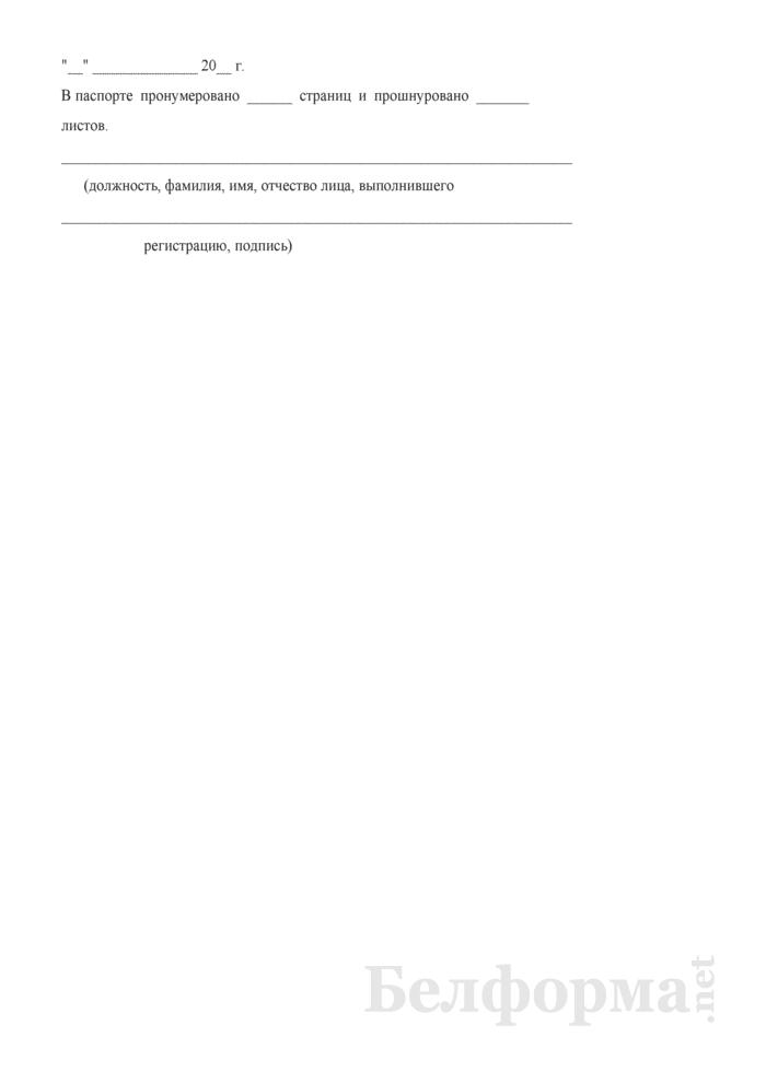 Паспорт пассажирской буксировочной канатной дороги (БКД). Страница 9