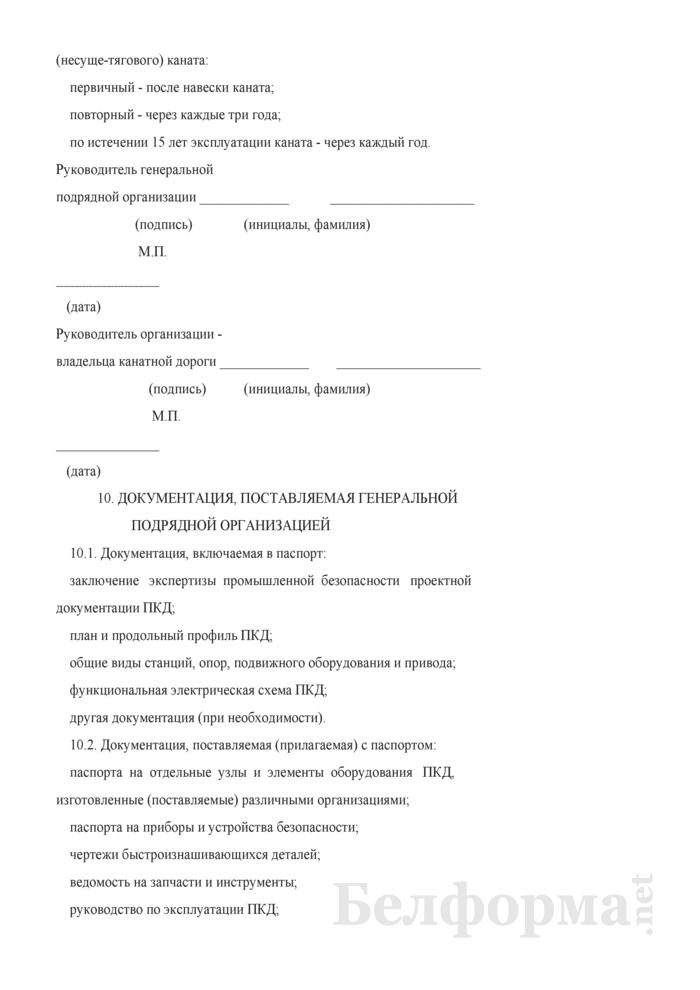 Паспорт пассажирской подвесной канатной дороги (ППКД). Страница 7