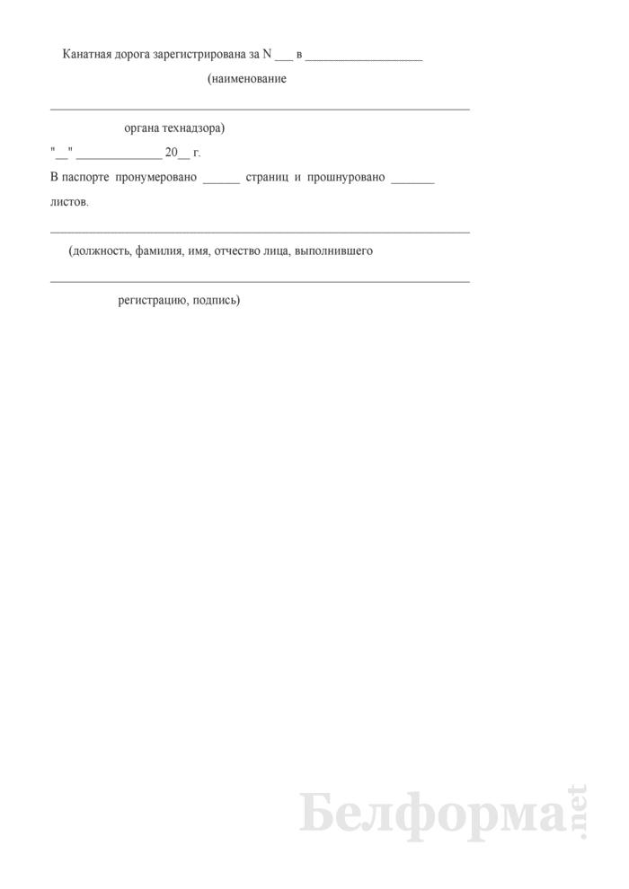 Паспорт пассажирской подвесной канатной дороги (ППКД). Страница 9