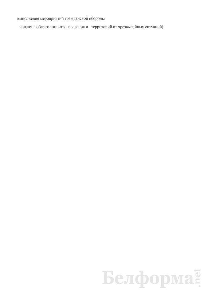 План проведения занятий по обучению в области защиты населения и территорий от чрезвычайных ситуаций природного и техногенного характера и гражданской обороны руководителей и работников по месту работы (службы). Страница 2