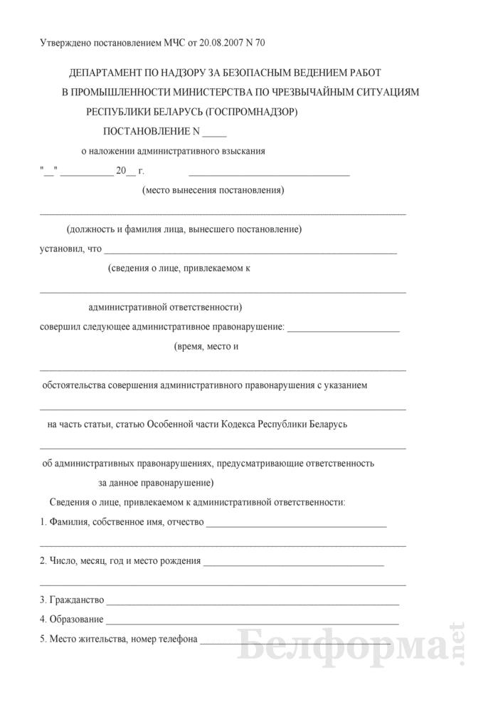 Постановление о наложении административного взыскания (утвержденное МЧС). Страница 1