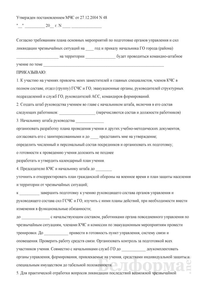 Приказ о подготовке и проведении командно-штабного учения ГО. Страница 1